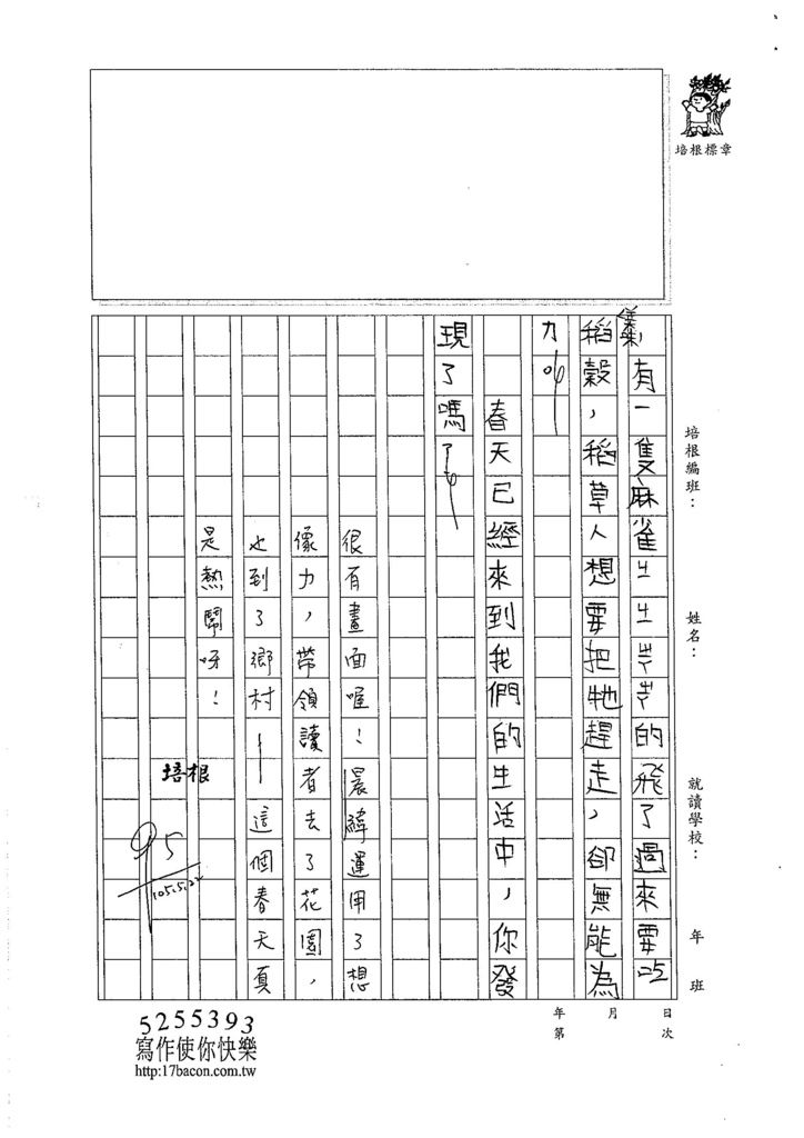 105W4409劉晨緯 (2)