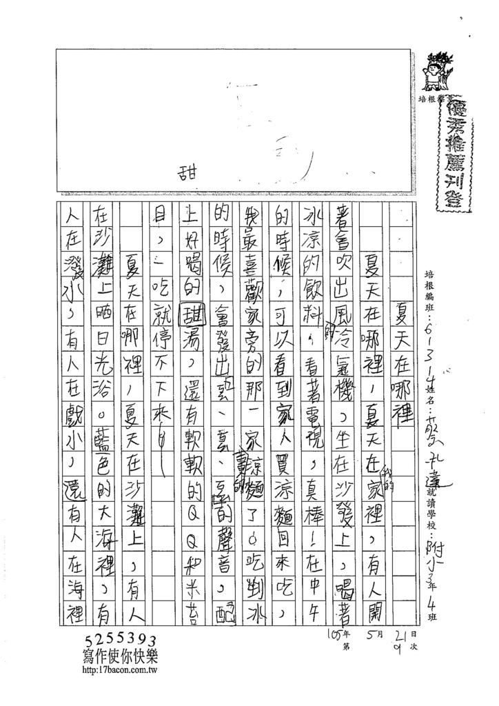 105W4409蔡承達 (1)