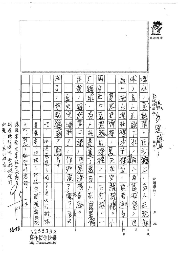 105W4409蔡承達 (2)