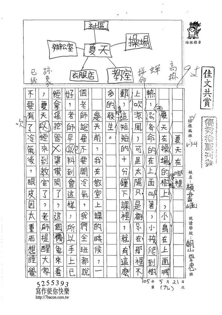 105W4409顏書涵 (1)