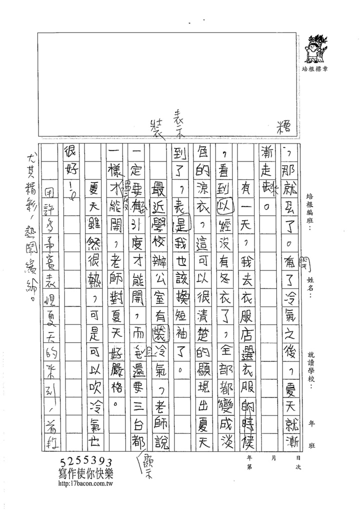 105W4409顏書涵 (2)