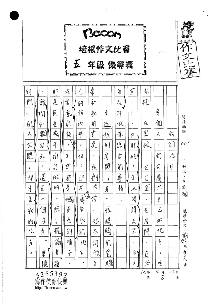 105W5405朱宸嫻 (1)