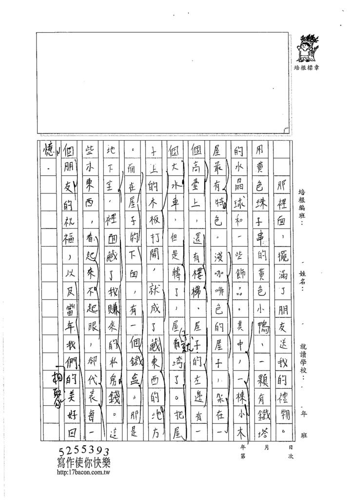 105W5405朱宸嫻 (2)