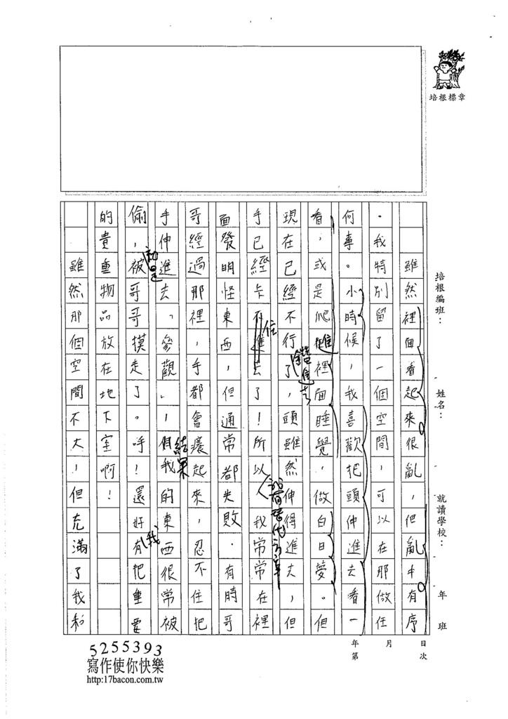 105W5405朱宸嫻 (3)