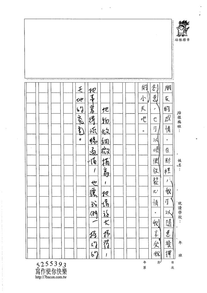 105W5405朱宸嫻 (4)