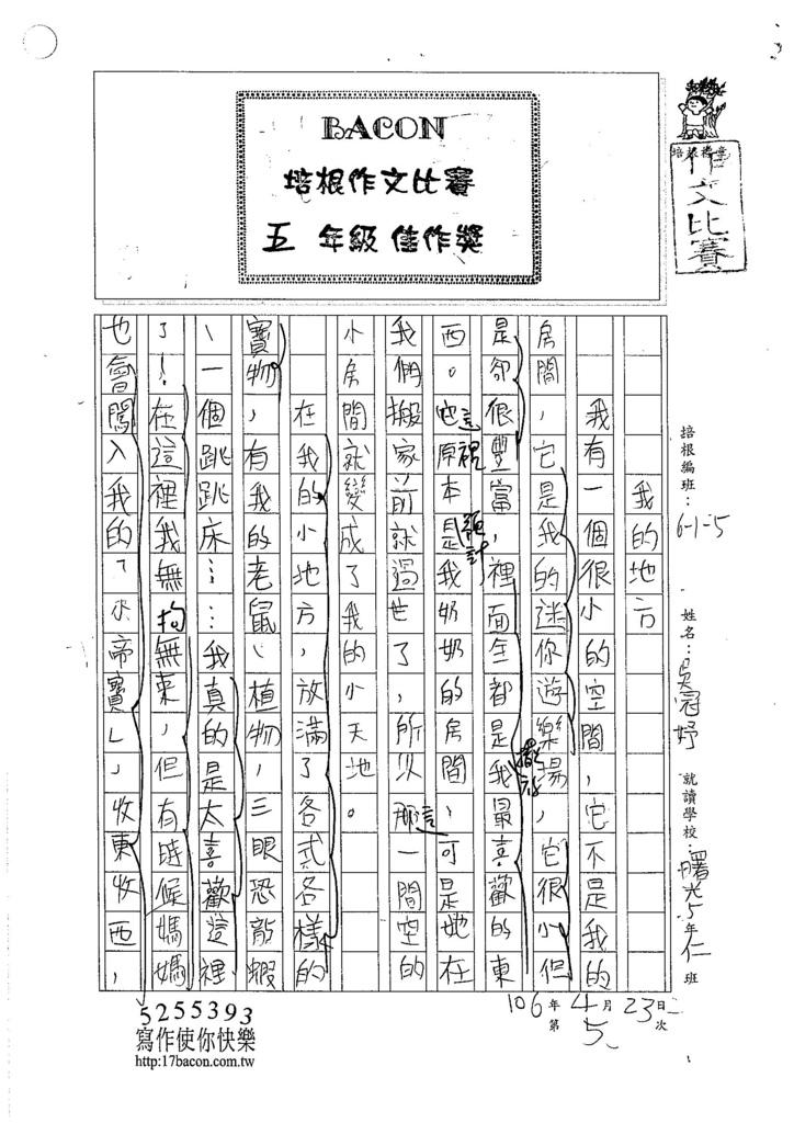 105W5405吳冠妤 (1)