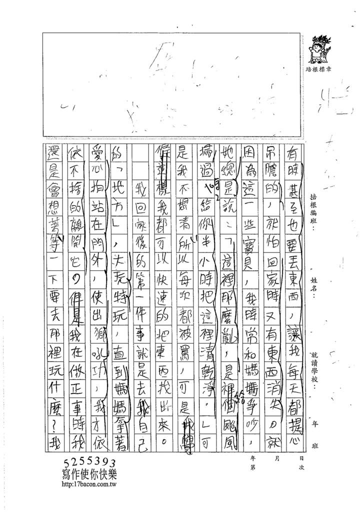 105W5405吳冠妤 (2)