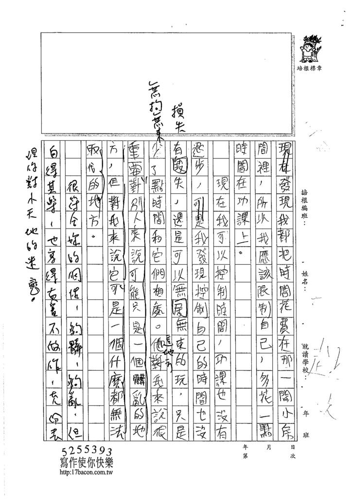 105W5405吳冠妤 (3)