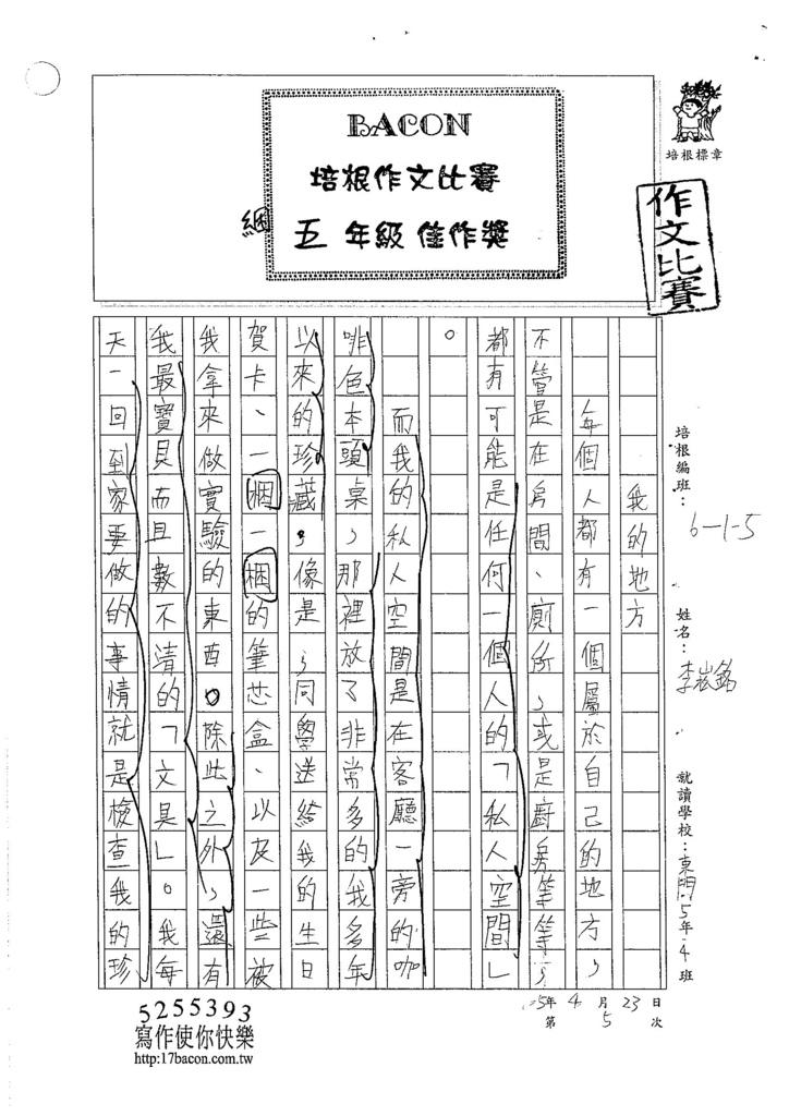 105W5405李崧銘 (1)