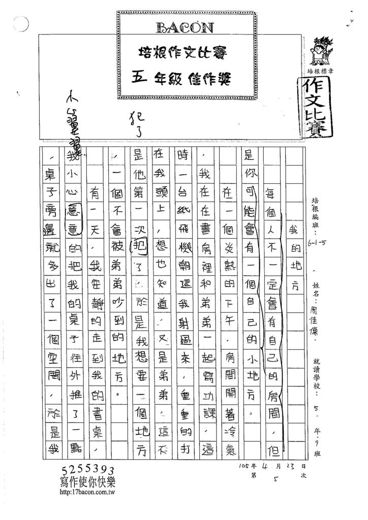 105W5405周佳儒 (1)