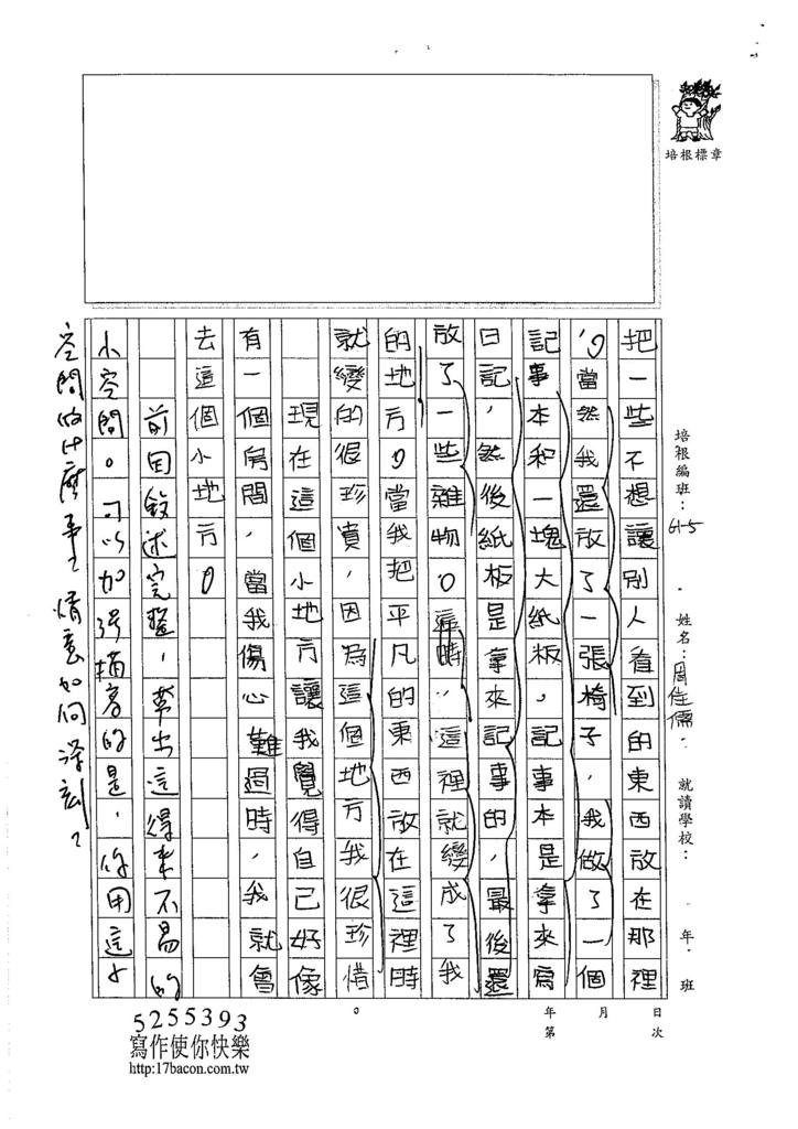 105W5405周佳儒 (2)