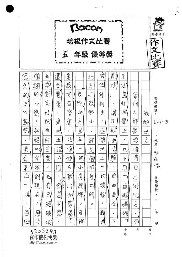 105W5405林鈺添 (1)