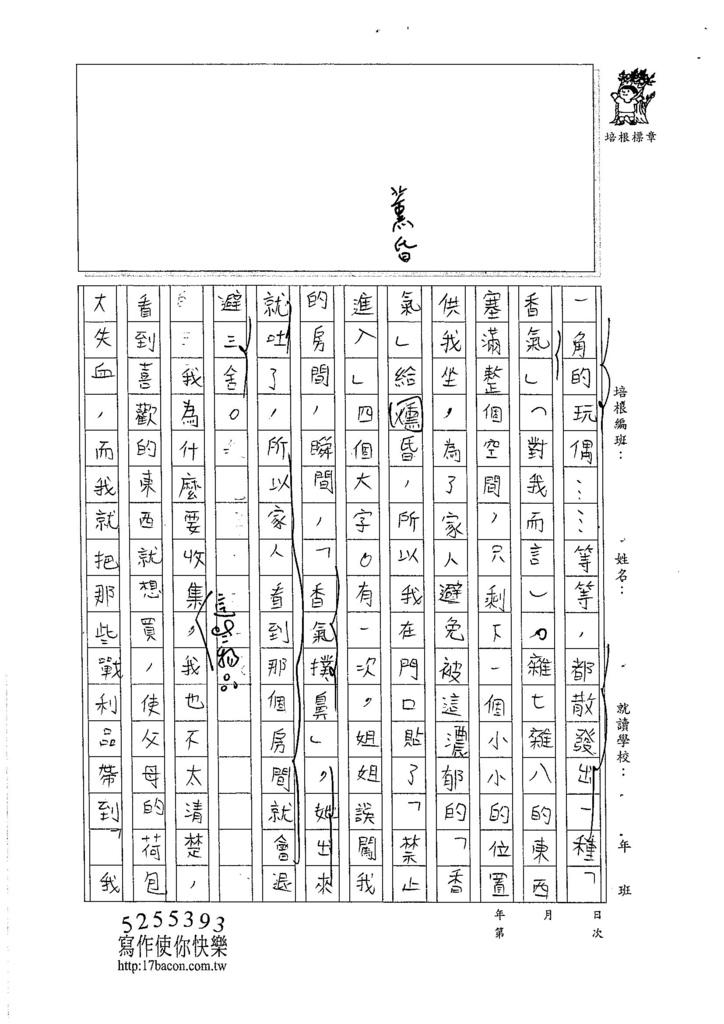 105W5405林鈺添 (2)