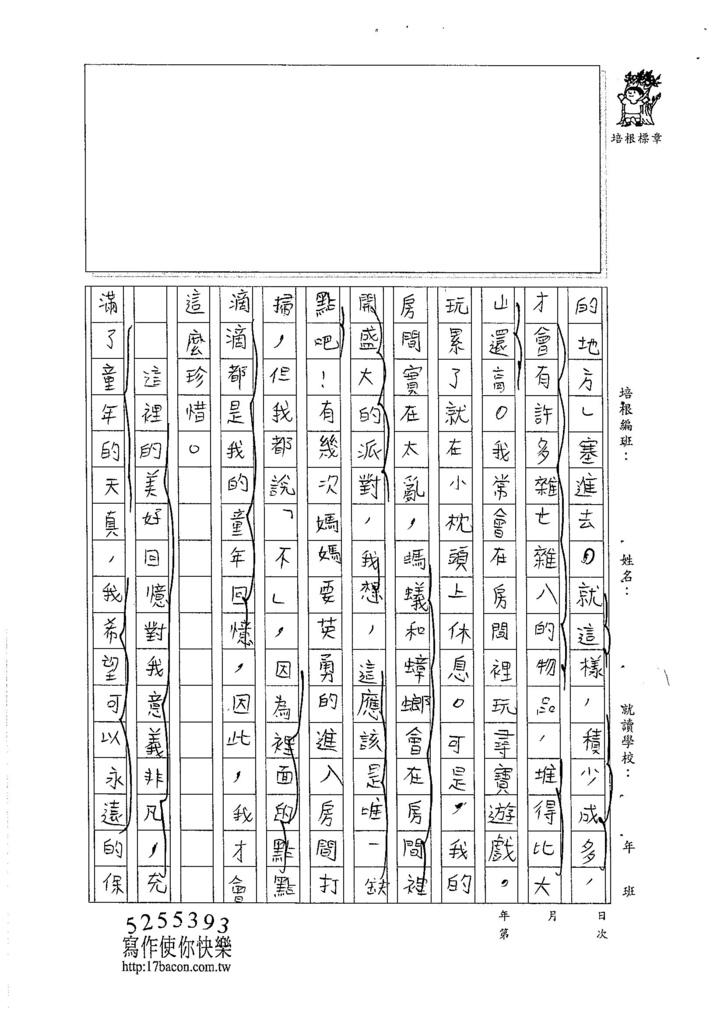 105W5405林鈺添 (3)