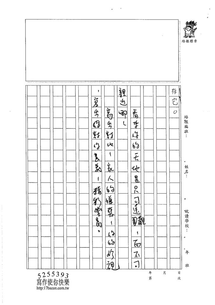 105W5405林鈺添 (4)