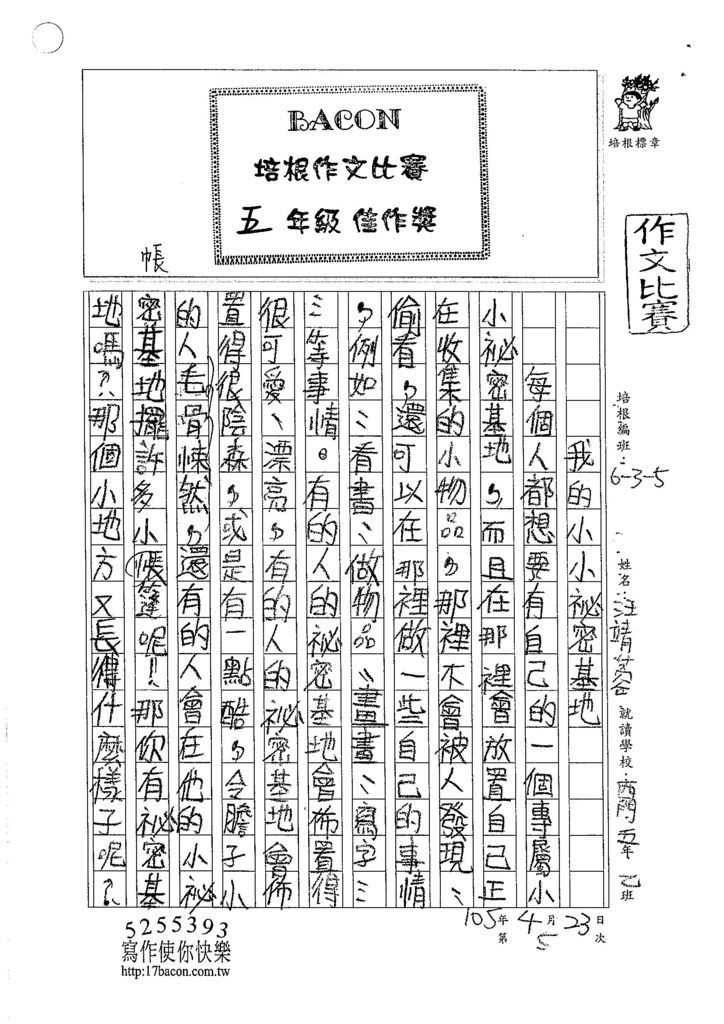 105W5405汪靖蓉 (1)