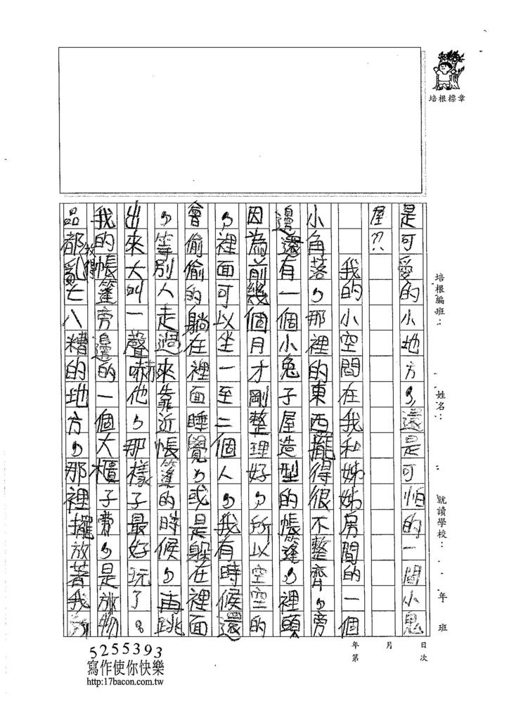 105W5405汪靖蓉 (2)