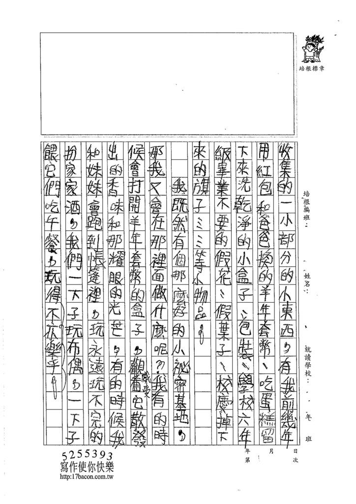 105W5405汪靖蓉 (3)