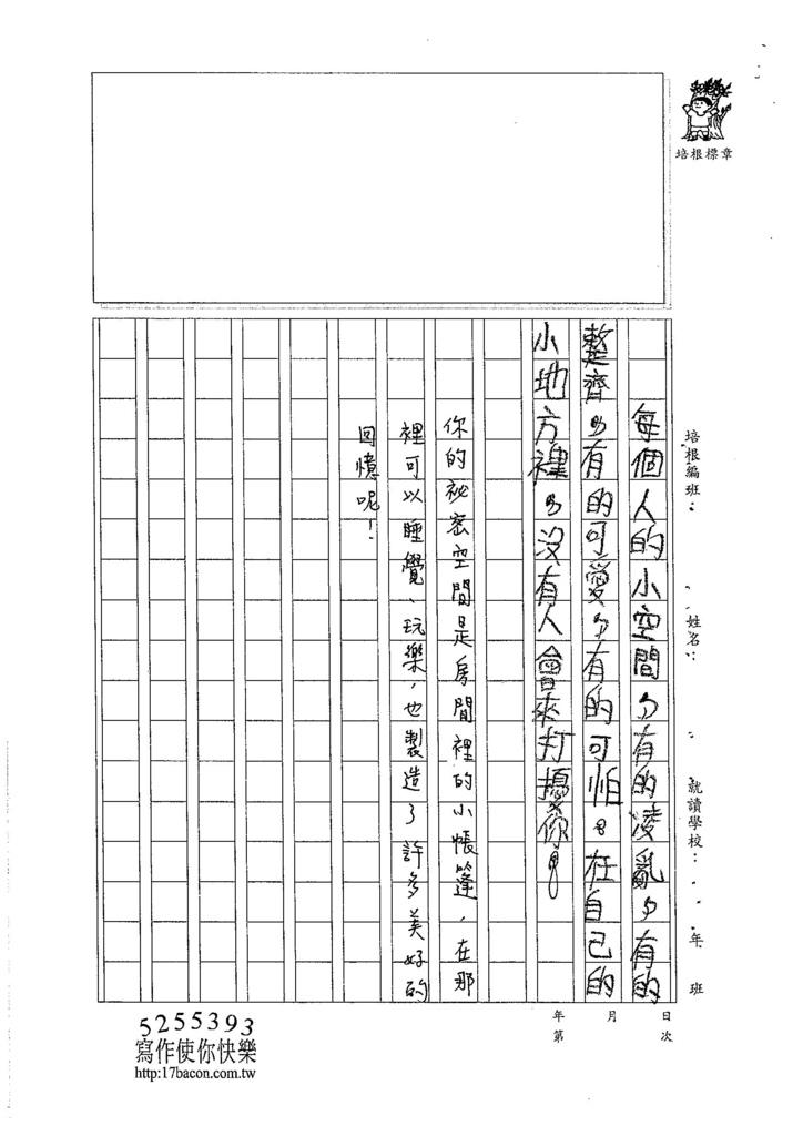 105W5405汪靖蓉 (4)
