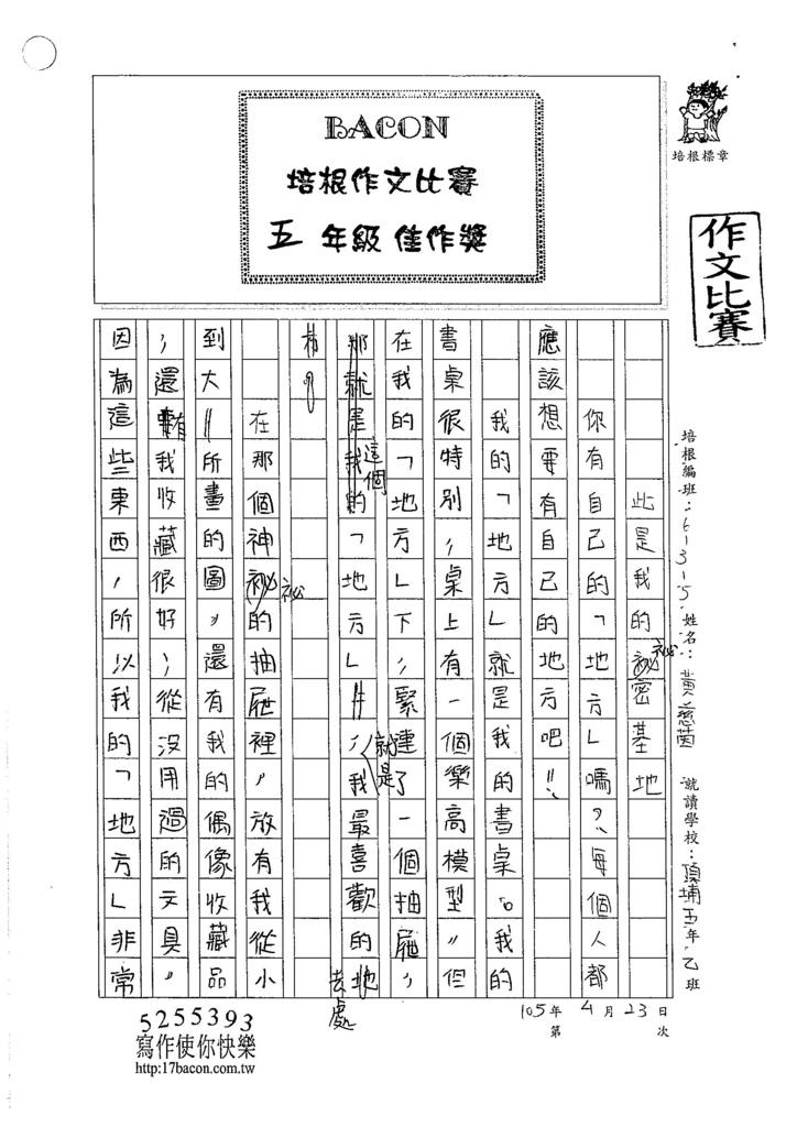 105W5405黃慈茵 (1)