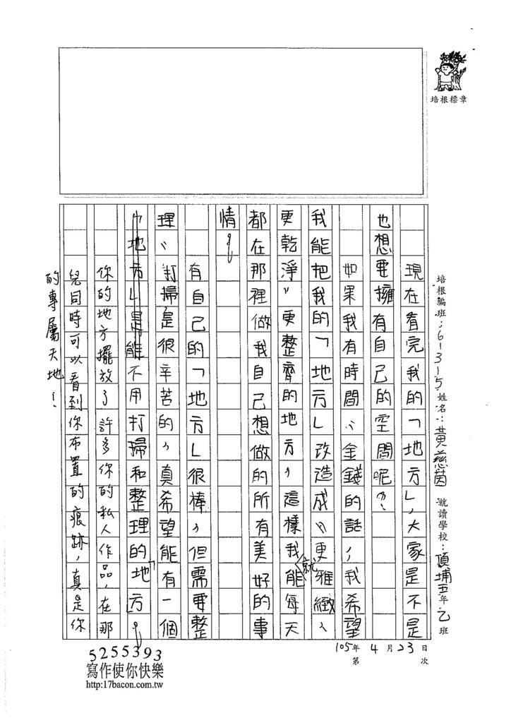 105W5405黃慈茵 (3)