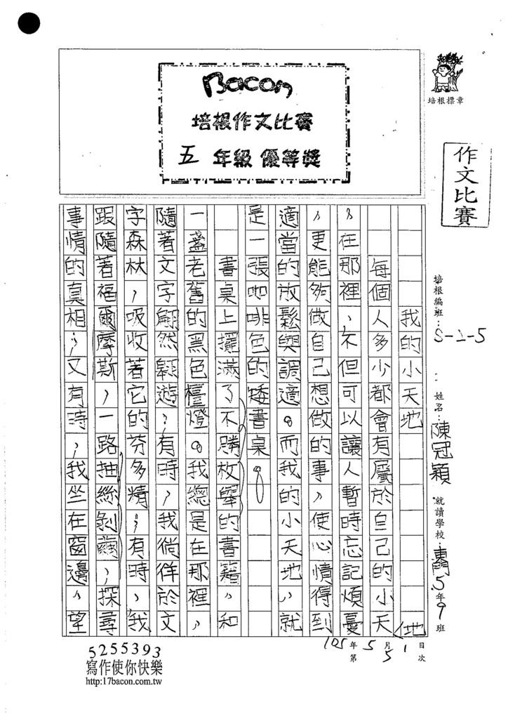 105W5405陳冠穎 (1)