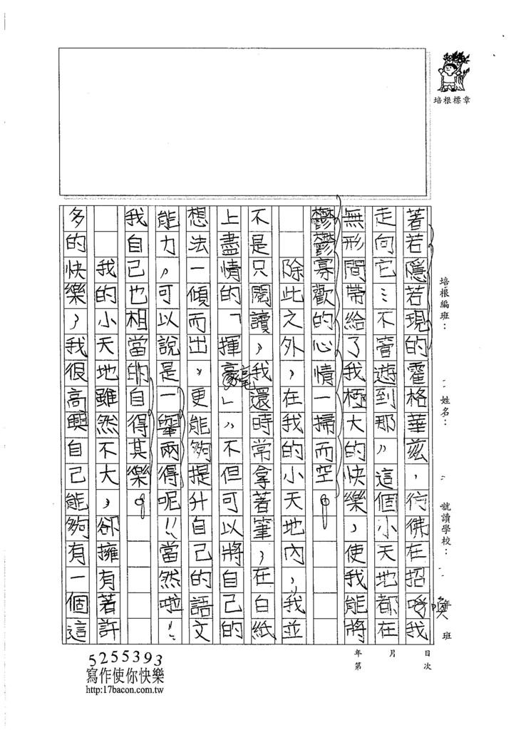 105W5405陳冠穎 (2)