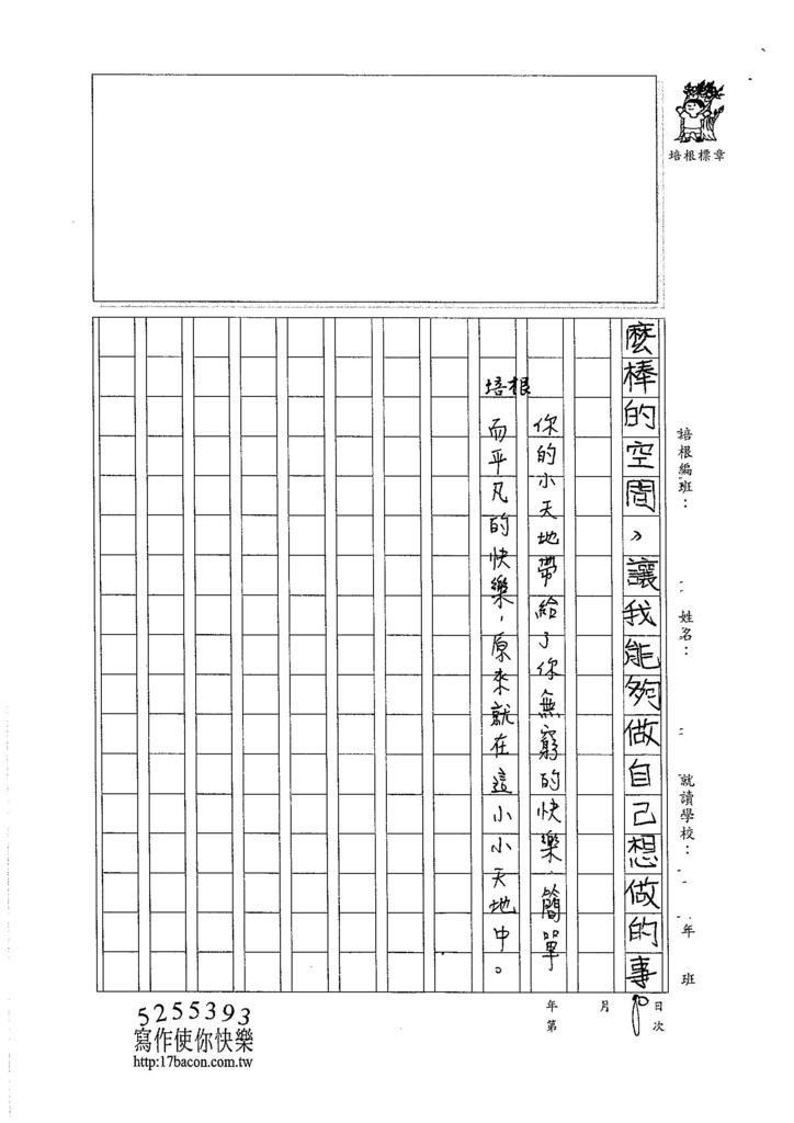 105W5405陳冠穎 (3)