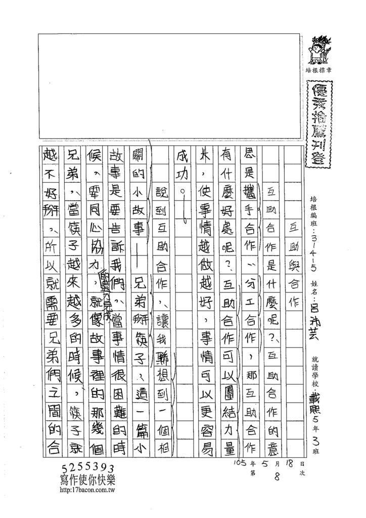 105W5408呂沛芸 (1)