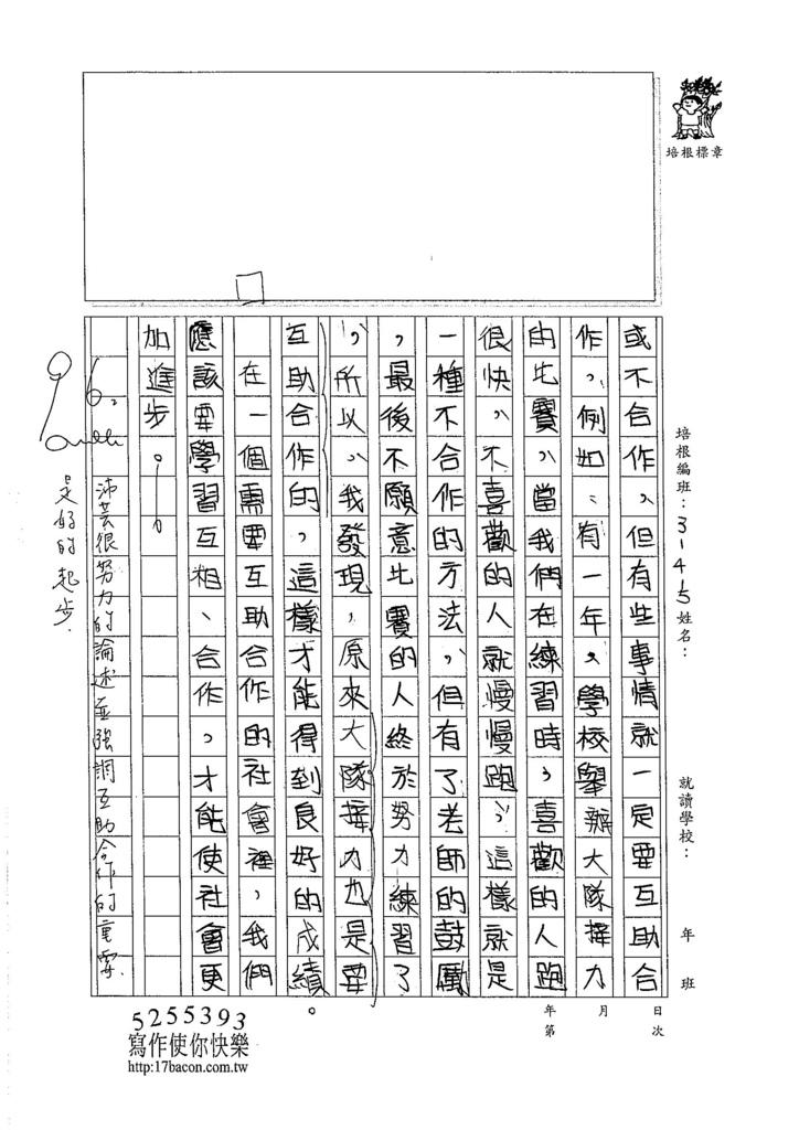 105W5408呂沛芸 (3)