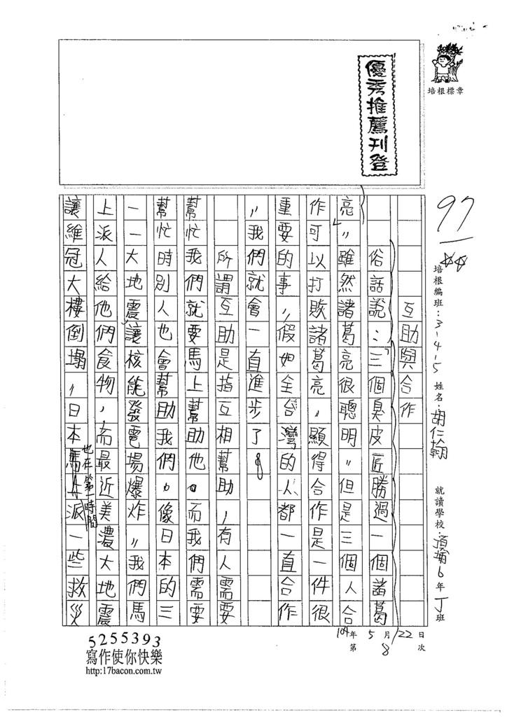 105W5408胡仁翰 (1)