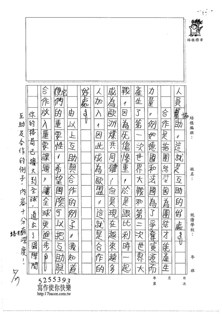105W5408胡仁翰 (2)