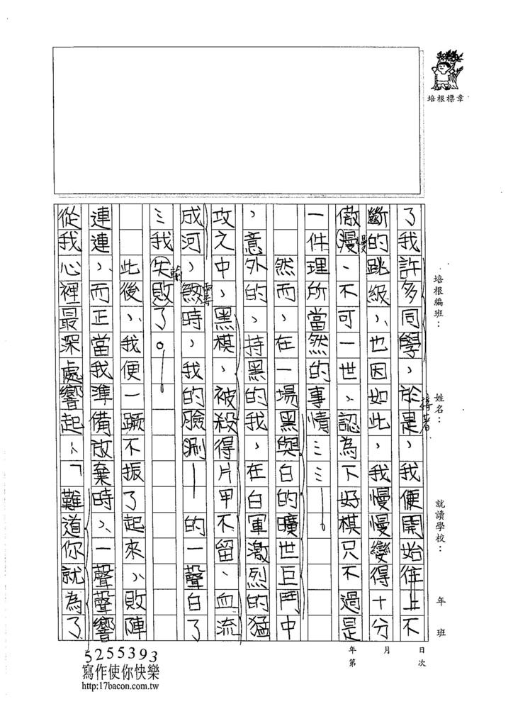 105W5408陳冠穎 (2)