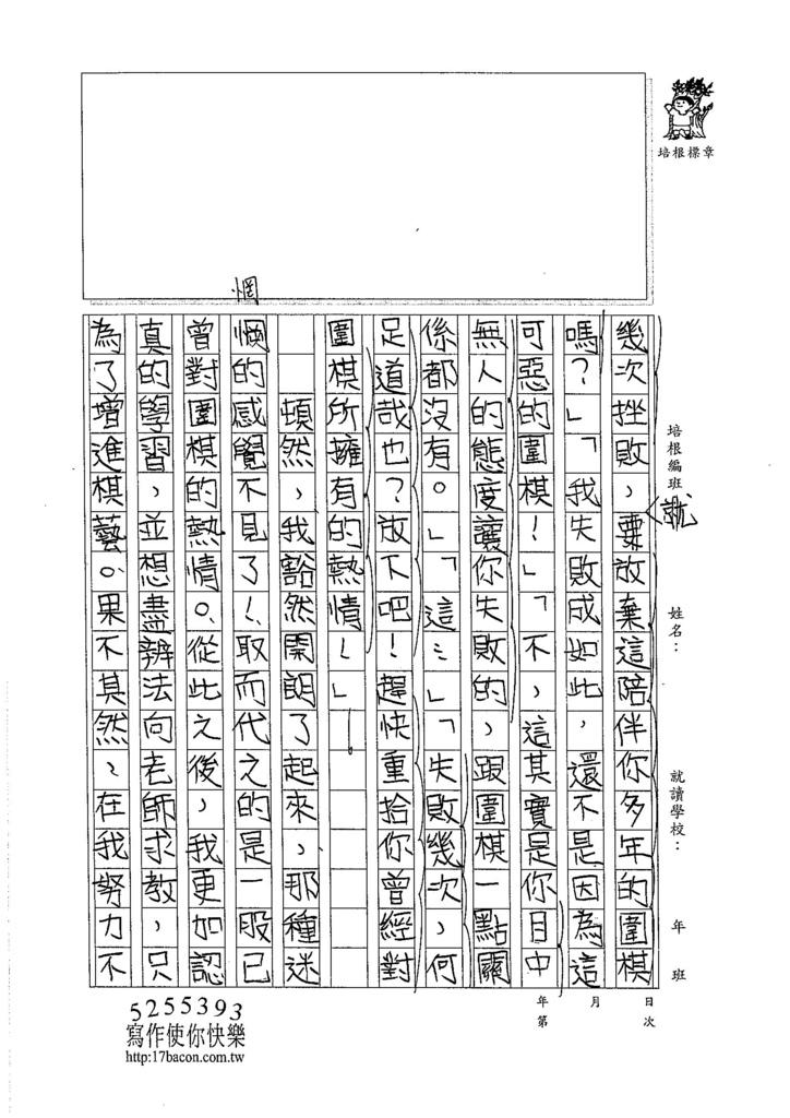 105W5408陳冠穎 (3)