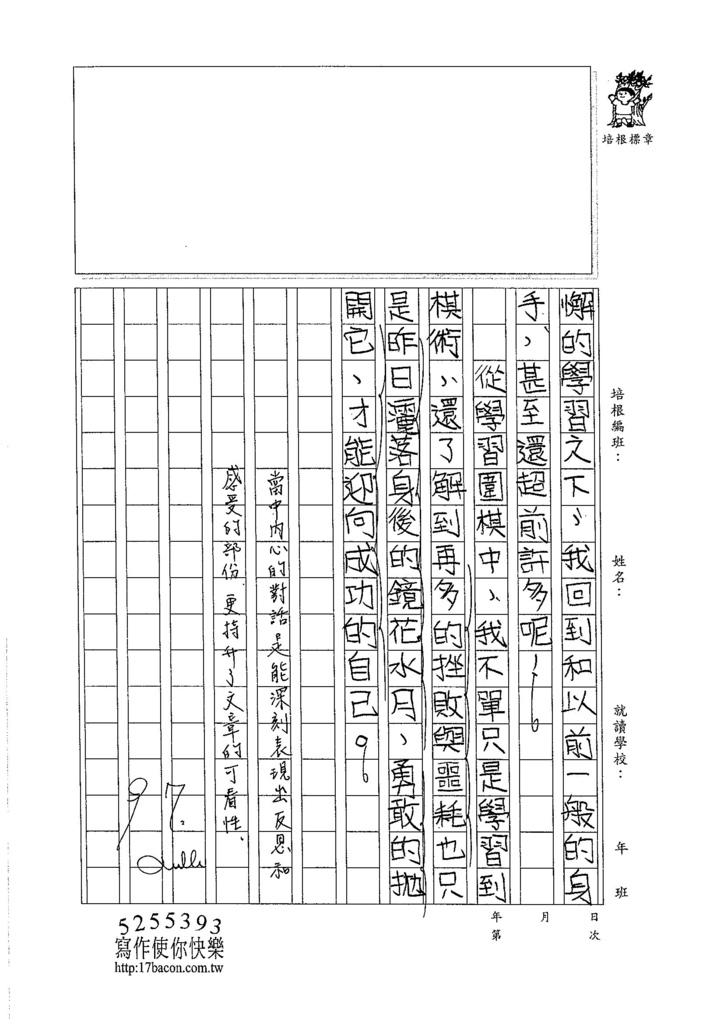 105W5408陳冠穎 (4)
