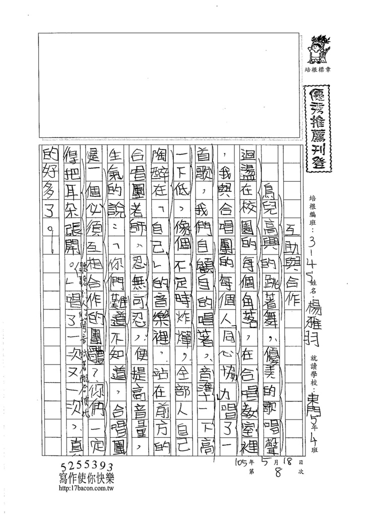 105W5408楊雅羽 (1)