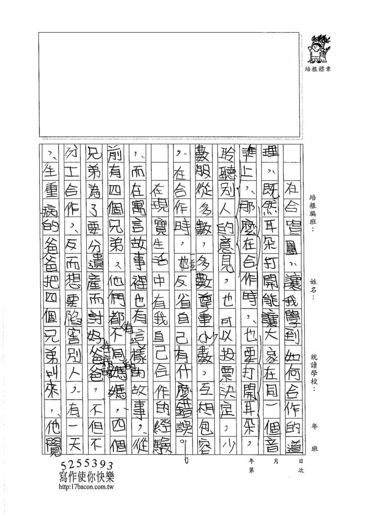 105W5408楊雅羽 (2)