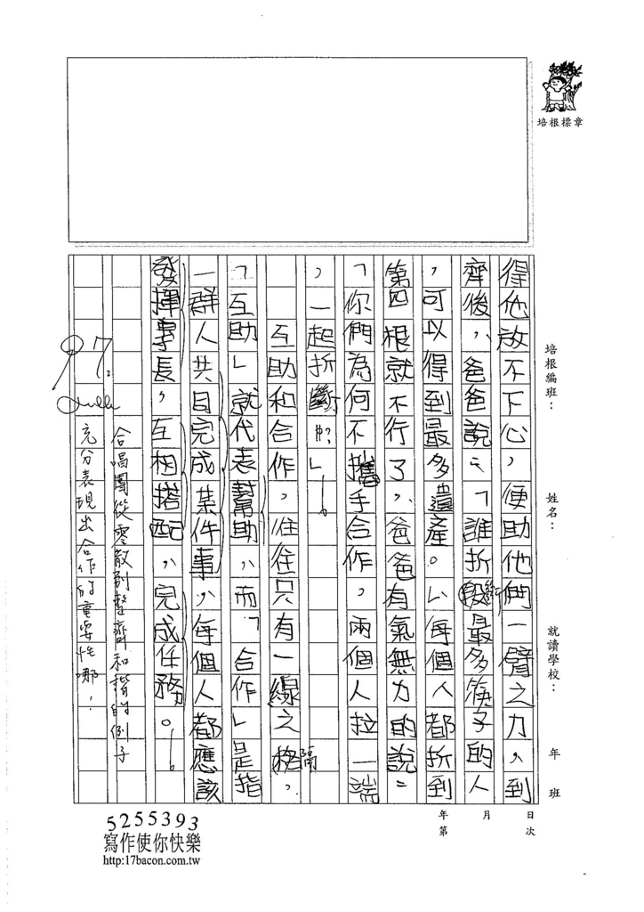 105W5408楊雅羽 (3)