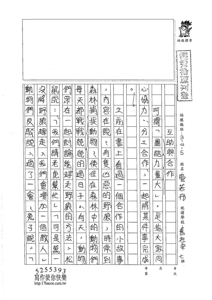 105W5408管若彤 (1)