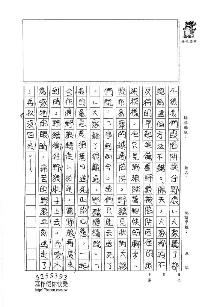 105W5408管若彤 (2)