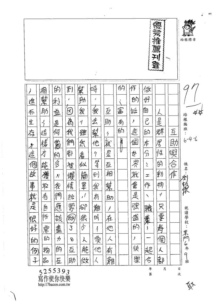 105W5408劉凱傑 (1)