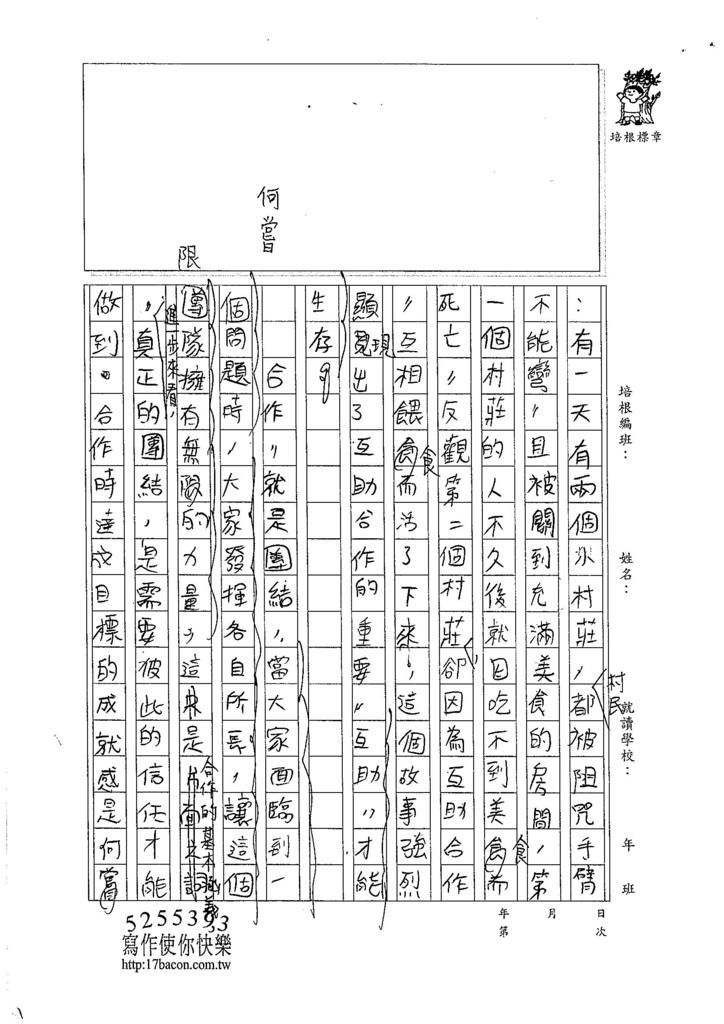 105W5408劉凱傑 (2)