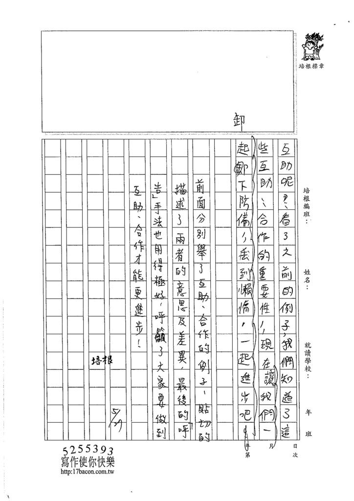 105W5408劉凱傑 (4)