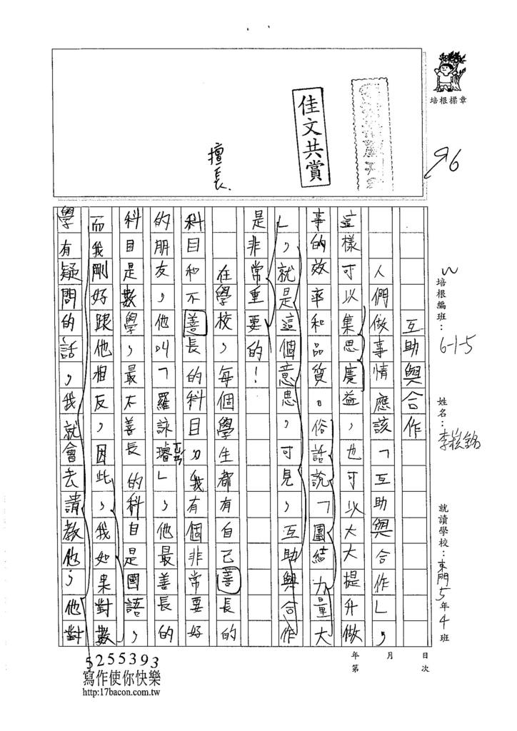 105W5408李崧銘 (1)