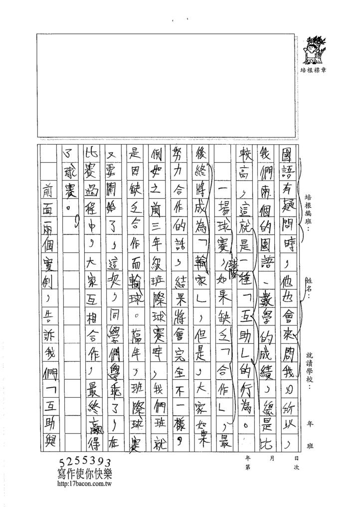 105W5408李崧銘 (2)