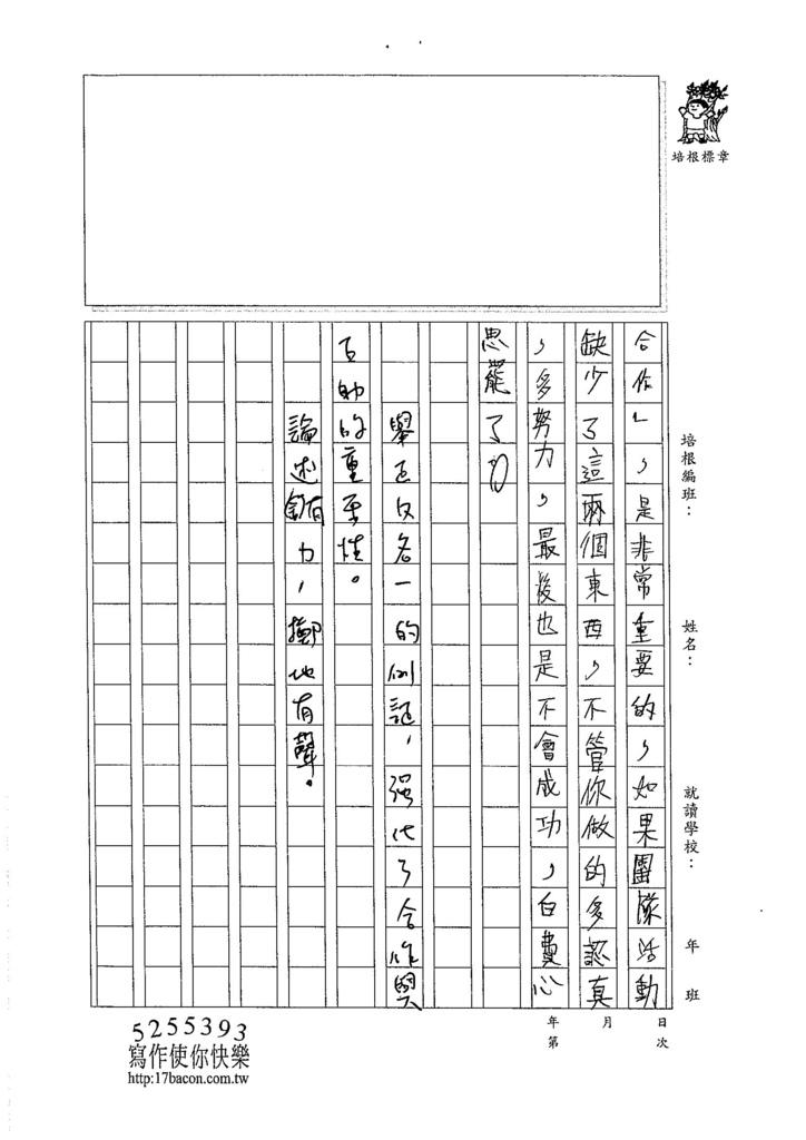 105W5408李崧銘 (3)