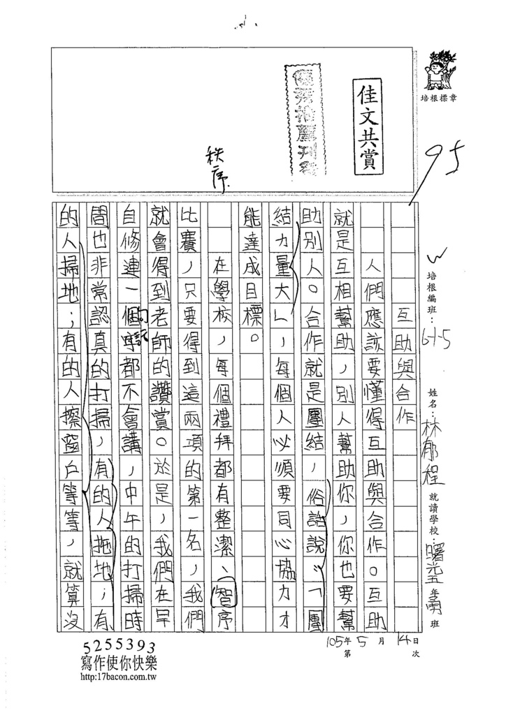 105W5408林郁程 (1)