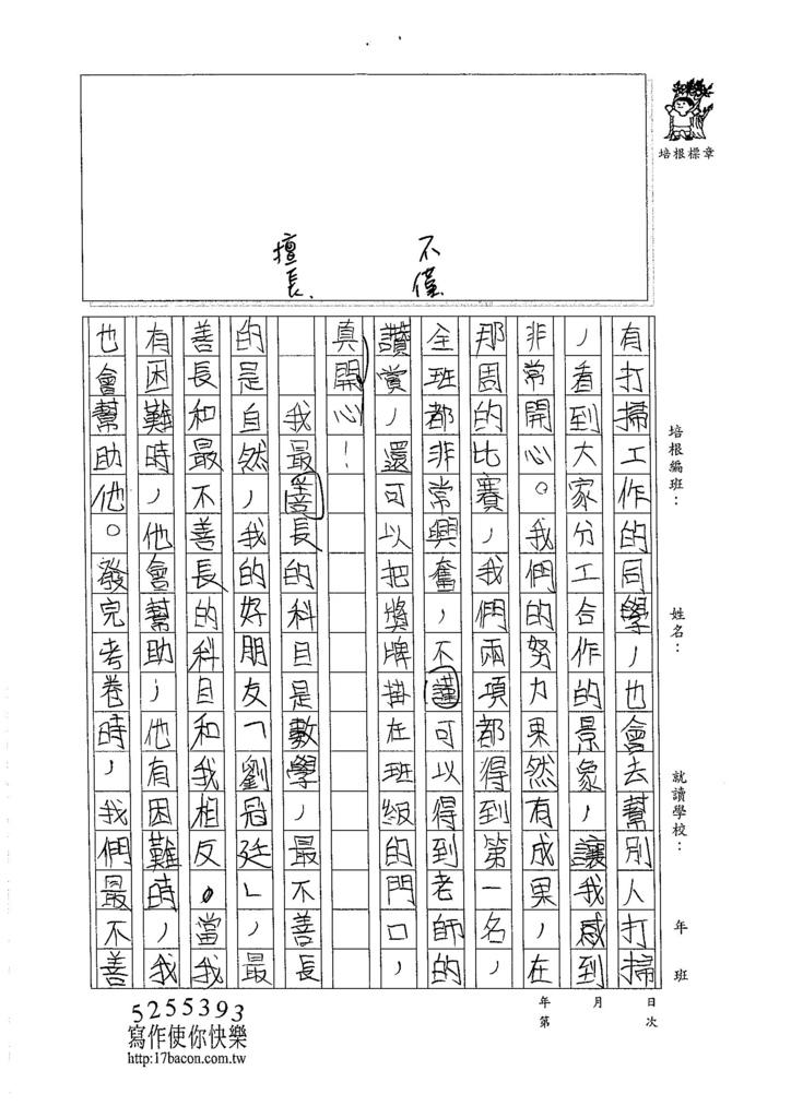 105W5408林郁程 (2)
