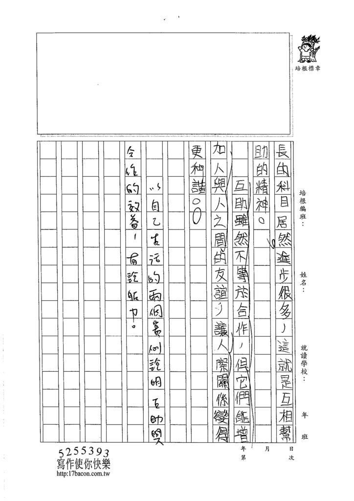 105W5408林郁程 (3)