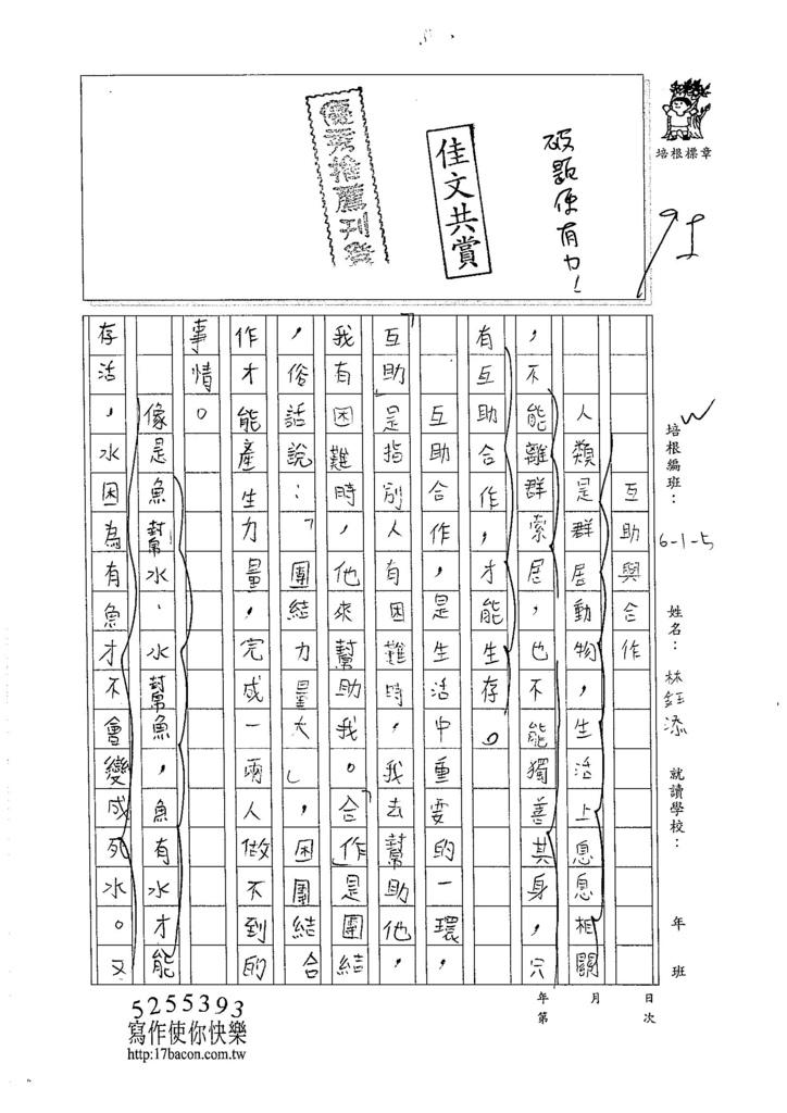 105W5408林鈺添 (1)